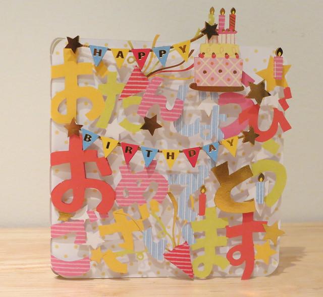 Japanese birthday card