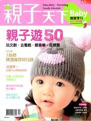 【文章收錄】寶寶看展不抓狂(親子天下寶寶季刊)