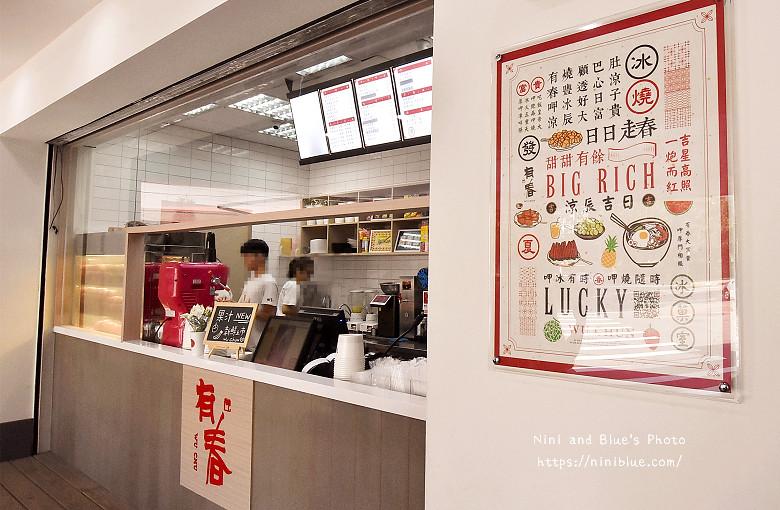 台中有春冰果室冰品店07