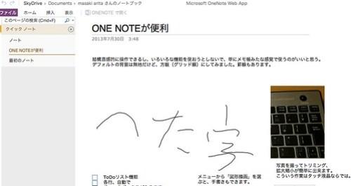 スクリーンショット 2013-07-30 4.49.08
