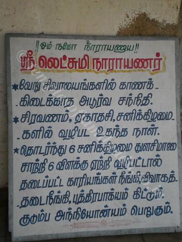Special Pooja information. Lakshmi Narayanar, Thiruvisanallur, Sivayoginathar Temple.
