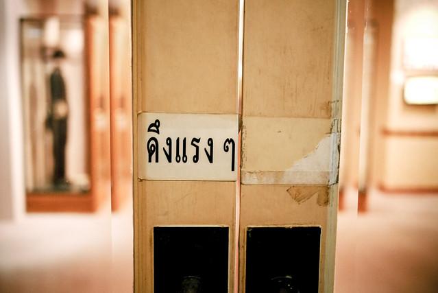 Kingprajadhipok_museum_18