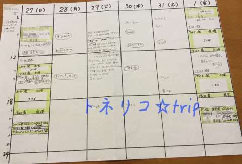 個人旅行で行く香港旅行のスケジュール