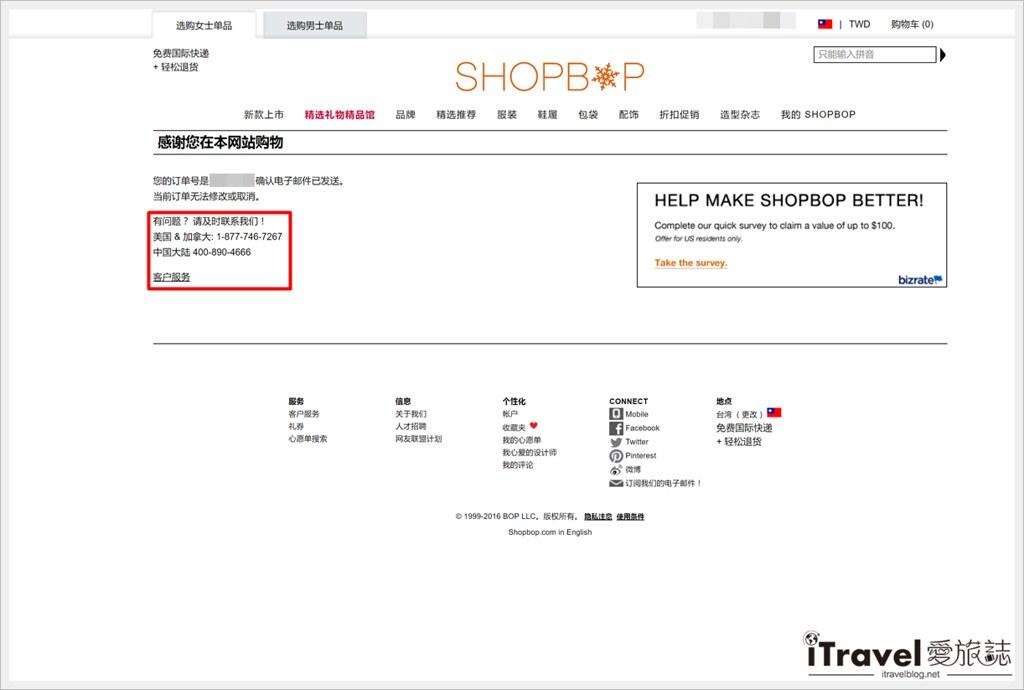 shopbop 订购教学 (25)