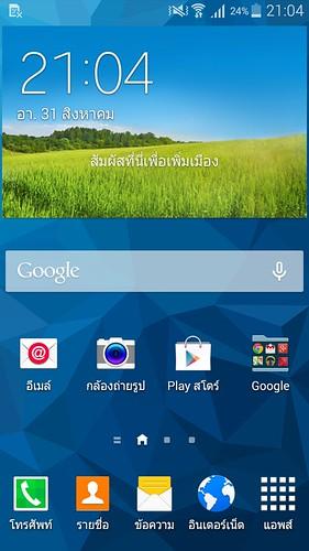 Homescreen ของ Samsung Galaxy Mega 2