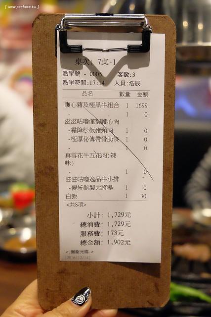 31525092701 823f7278bb z - 滋滋咕嚕쩝쩝꿀꺽韓式烤肉專門店:藝人納豆開的韓式烤肉店(已歇業