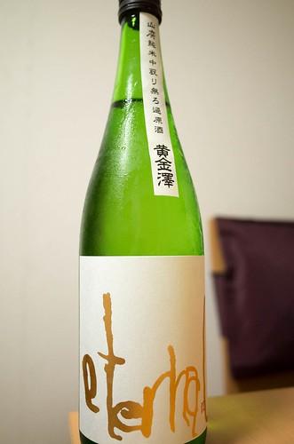 koganesawa-eternal