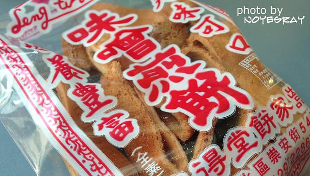 06連得堂餅家