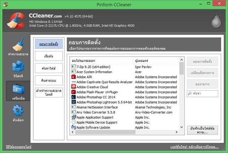 Windows81-0096