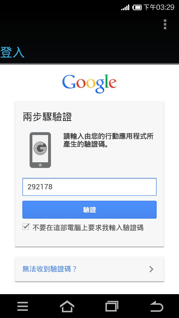 2-01-3-在 Android 手機上登入 Google 帳戶 - 中興大學樂齡學習網