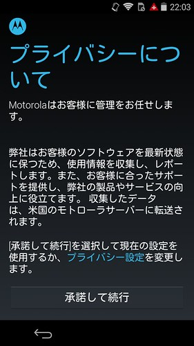 Screenshot_2014-07-05-22-03-48