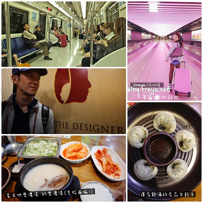 【20140812】| 去首爾放韓假| 一個關於首爾自由行四天四夜的故事 09.jpg
