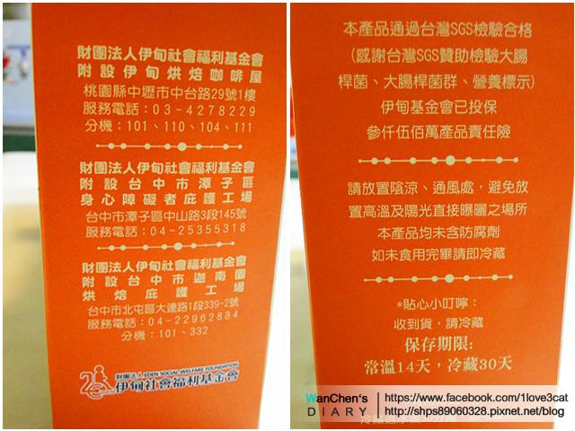 中秋節禮盒推薦 伊甸社會福利基金會