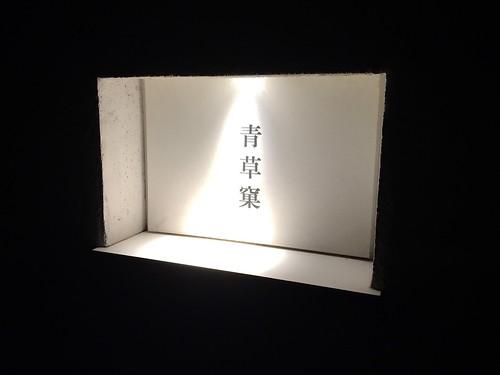入り口@青草窠