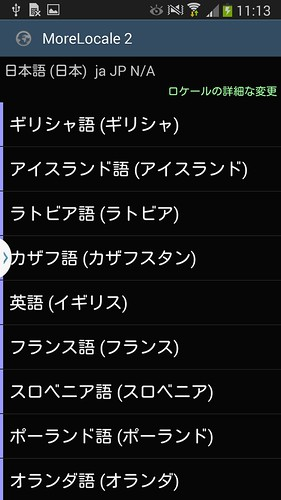 Screenshot_2014-05-06-11-13-45