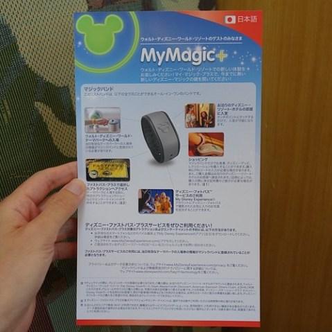 日本語のMagicBand解説。