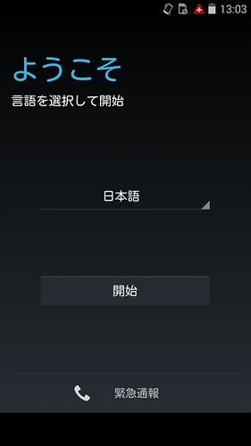 Screenshot_2014-07-05-13-03-07