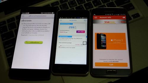 เปรียบเทียบ App จำพวกบริการออนไลน์บนมือถือของค่ายมือถือสามค่าย