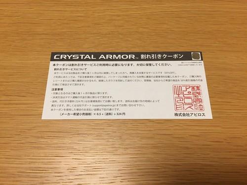 クリスタルアーマー® プレミアム強化ガラス for iPhone 6 Plus (0.15mm ゴリラガラス)_割れ引きクーポン