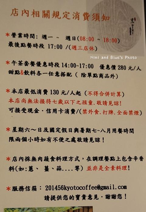 明森京抹茶蔬食早午餐08