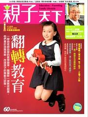 【專欄】在家帶孩子玩:廢紙箱變身秘密基地(2014.09)