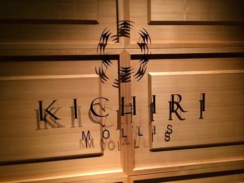 入り口@KICHIRI MOLLIS レセプション