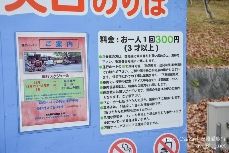 大阪赏枫 万博纪念公园 16