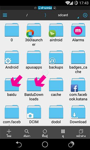 Android Baidu