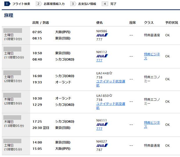 161201 ANA国際線マイル特典航空券予約7