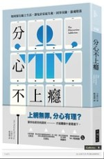 Cover of Chinese edition of THE DISTRACTION ADDICTION