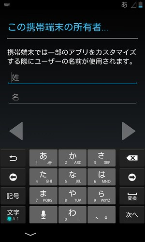 Screenshot_2014-10-31-23-08-04