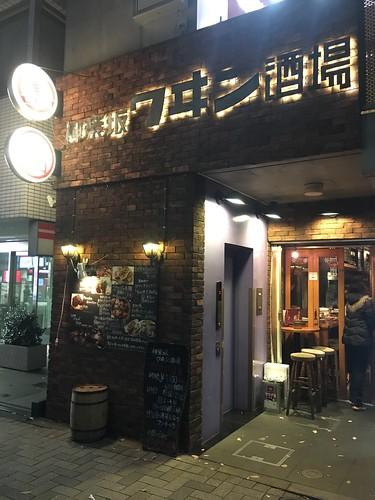 神楽坂 ワイン酒場