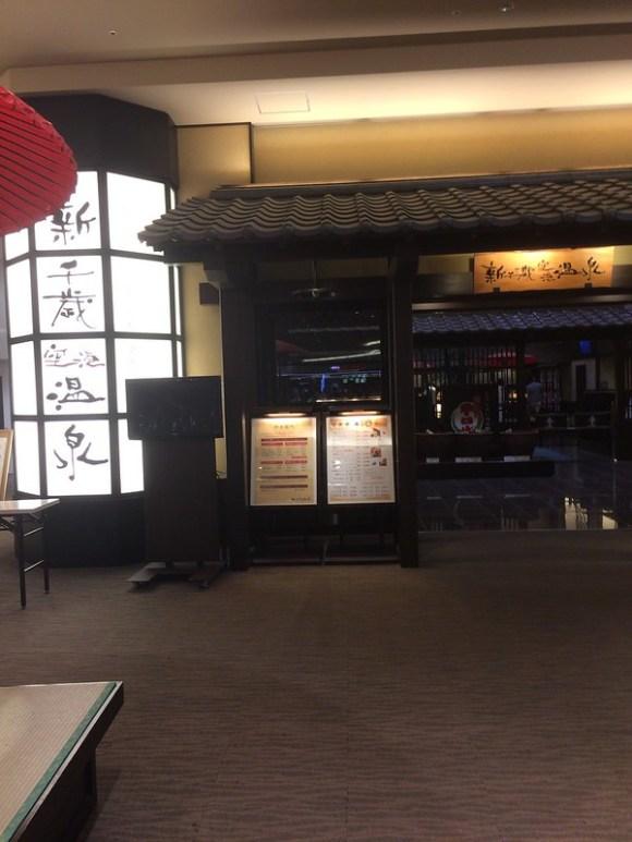 温泉@新千歳空港