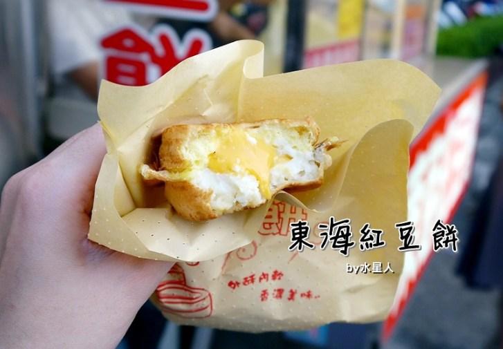 30528278575 d1561bac88 b - 台中西屯【東海紅豆餅】口味不少且新奇,把OREO放進車輪餅裡了,還有起司牽絲的胡椒蛋