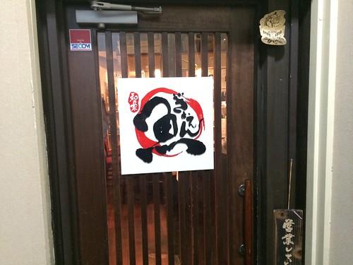 入り口@和み家 魚えん