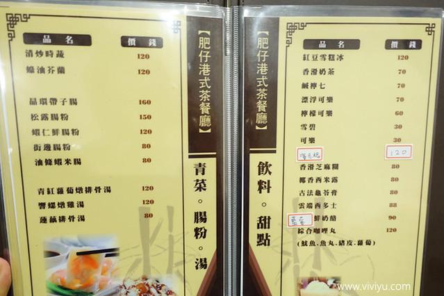 桃園,正宗肥仔茶餐廳,永和市場,港式點心,美食,茶餐廳 @VIVIYU小世界