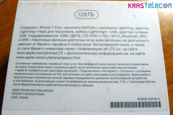 Описание на коробке iPhone 7 Plus