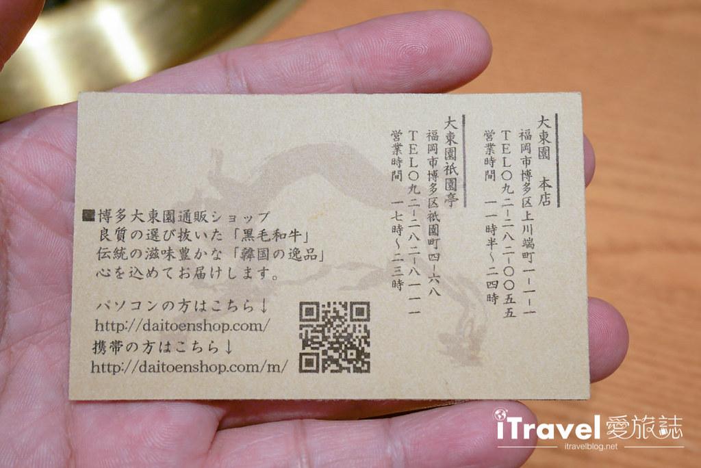 福冈美食餐厅 大东园烧肉冷面 (39)