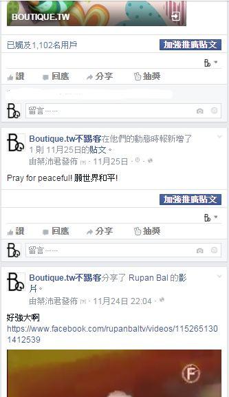 FaceBook辦活動前要先做好的事3