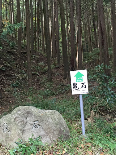 Signboard of Big Rock called Kameishi(Atsugi, Japan)