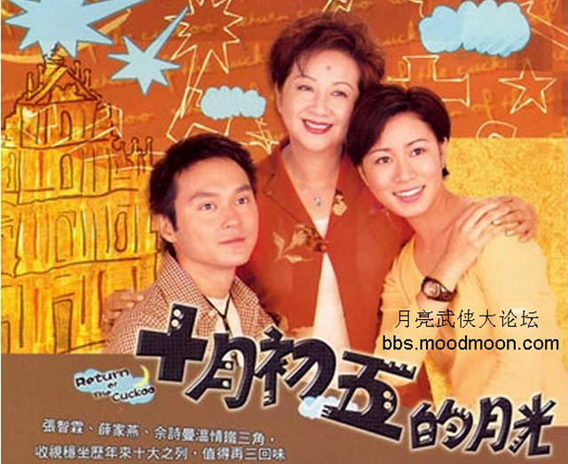Return of the Cuckoo 2000 Drama