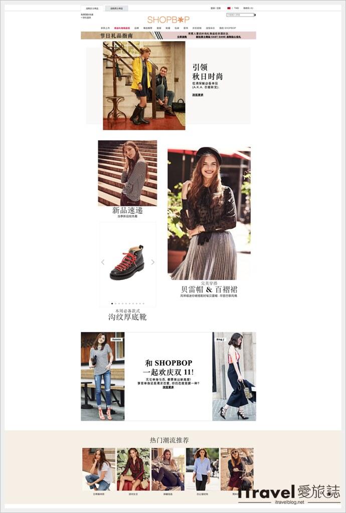 shopbop 订购教学 (1)