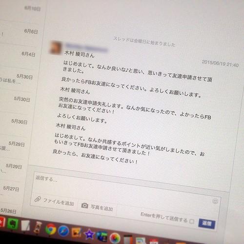 Facebookの「申請時にはメッセージもお願いします」について考察する