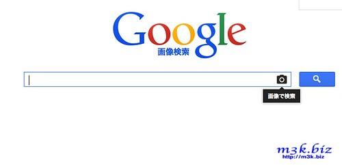 意外と知られていない機能ですが、Google画像検索に画像URLを貼り付けるか、画像のアップロードで類似画像を検索出来ます。