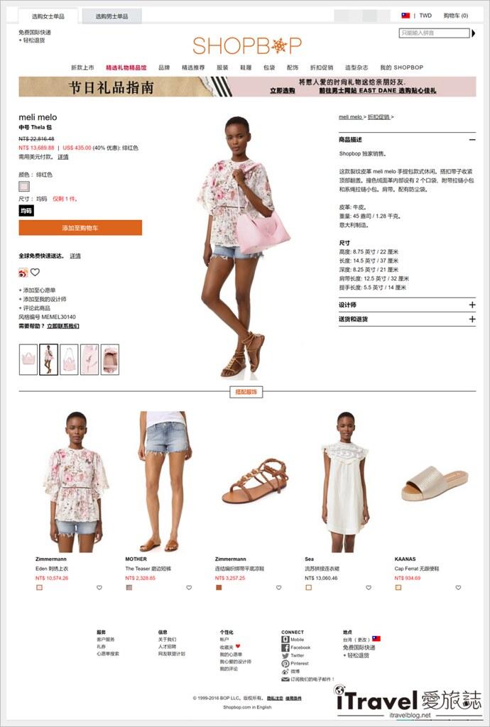 《好好买》国外购物不求人,女性购物网站SHOPBOP完整订购教学、退货与客服介绍(同场加映Meli Melo肩背包开箱)