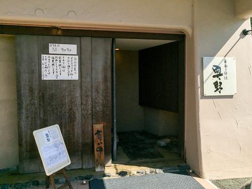 日本料理 奥野-16.jpg