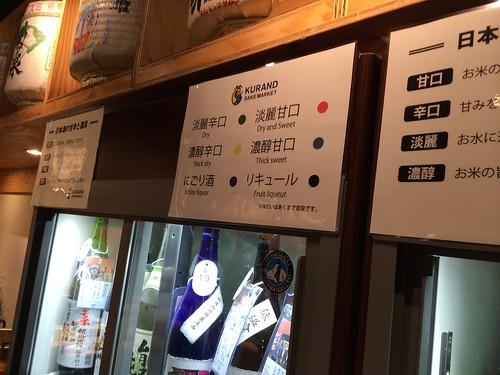 シールを目印に@Kurand SAKE Market 浅草店