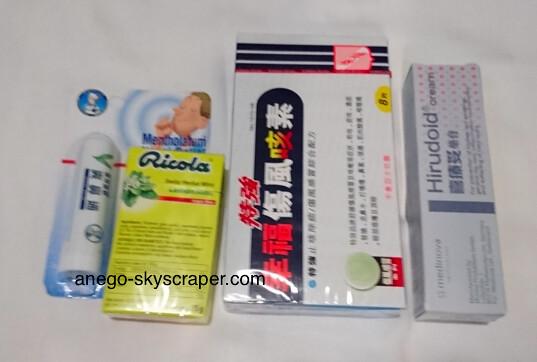 香港で買った薬
