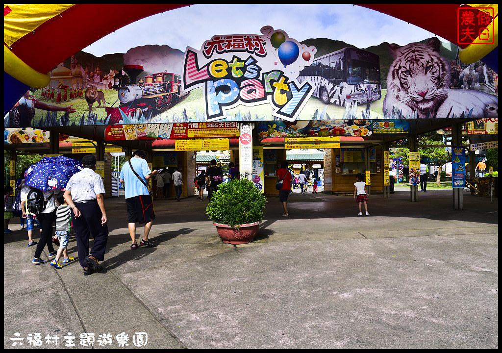 【新竹景點】六福村主題遊樂園.Lineup讓你快速通關免排免等免曬太陽免淋雨輕鬆享受貴賓級禮遇/迪士尼/環球 ...