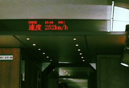 Bullet train - this is not the maximum speed yet...